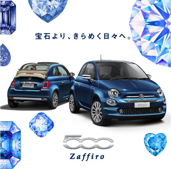 10月13日(土) 「500/500C Zaffiro」発売!