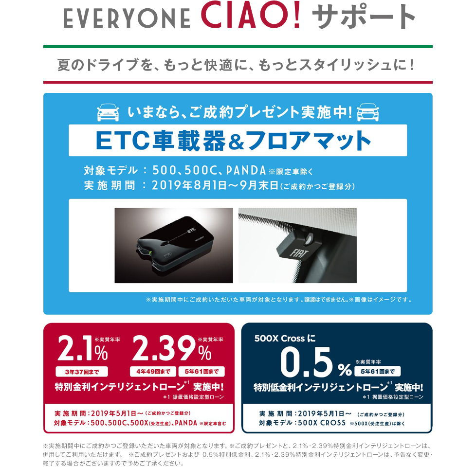 EVERYONE CIAO! サポート