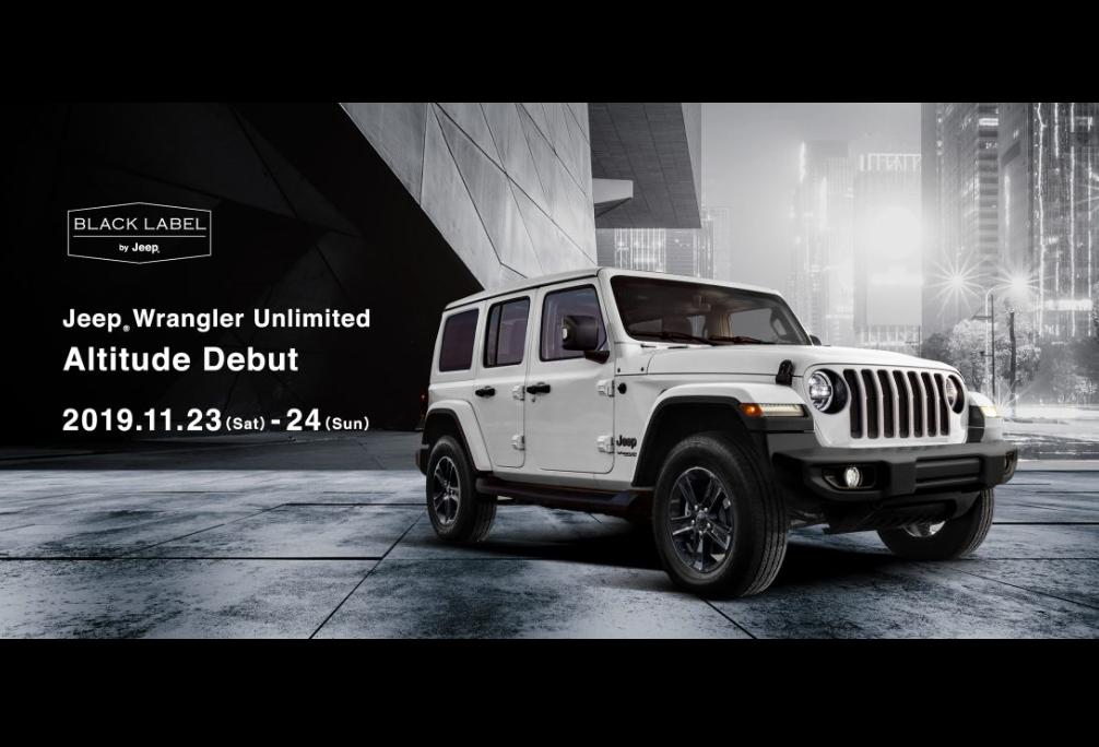 Jeep® Wrangler Unlimited Altitude Debut