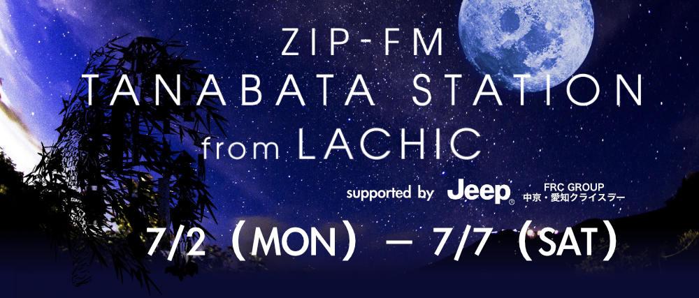 【TANABATA STATION from LACHIC】 開催のお知らせ