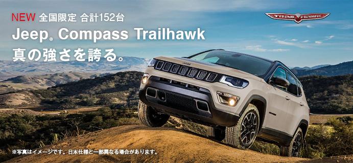 Jeep Compass Trailhawk 登場