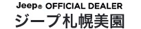 Jeep OFFICIAL DEALER ジープ 札幌美園