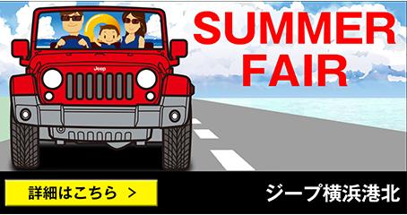ジープ横浜港北Summer Fair開催!