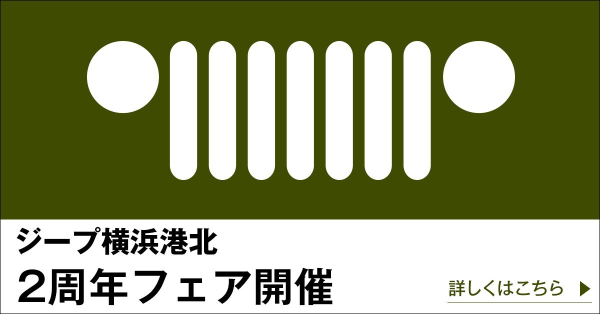 ジープ横浜港北 2周年 特別フェア開催中!