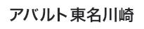 ABARTH OFFICIAL DEALER アバルト 東名川崎