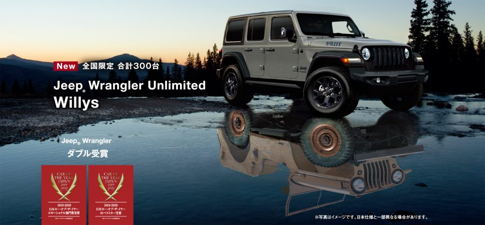 Jeep® Wrangler Unlimited Willys