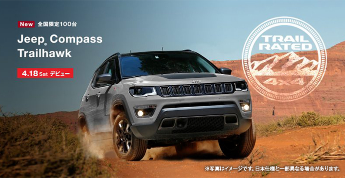 Compass Trailhawk 登場