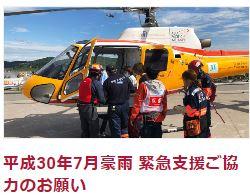 西日本豪雨災害 被害の大きい岡山県と広島県での活動を支援