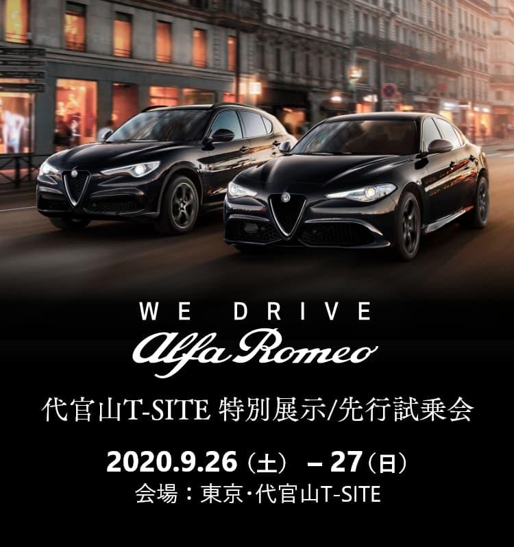 代官山T-SITE 新型 ジュリア & ステルヴィオ特別展示 / 先行試乗会開催