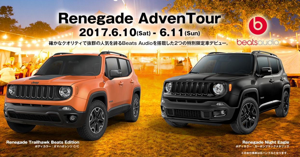 Renegade AdvenTour 2つの特別限定車デビュー 2017.6.10(sat)-6.11(SUN)