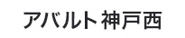 ABARTH OFFICIAL DEALER アバルト 神戸西