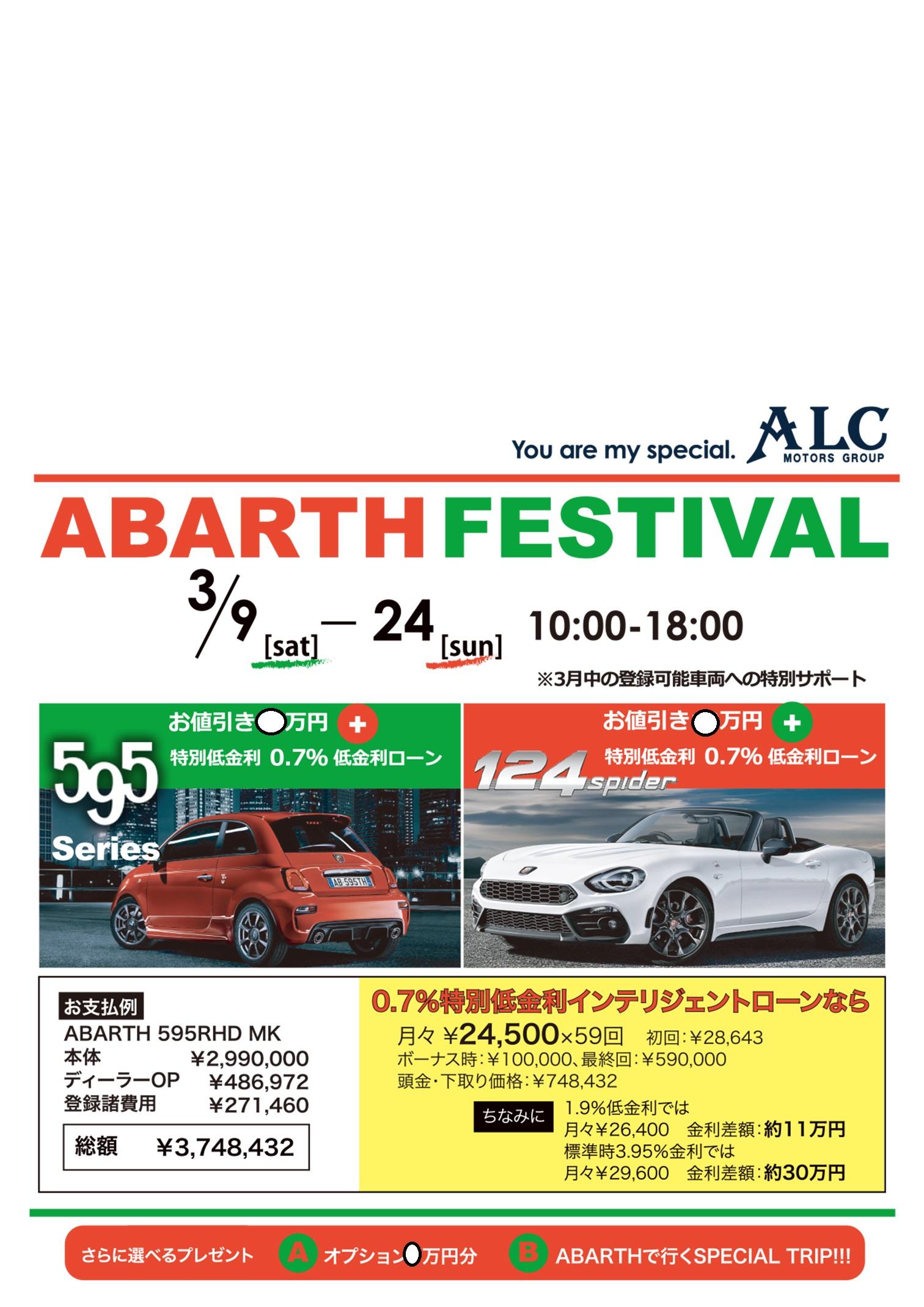 ABARTH FESTIVAL by アバルト厚木