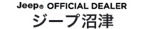 Jeep OFFICIAL DEALER ジープ 沼津