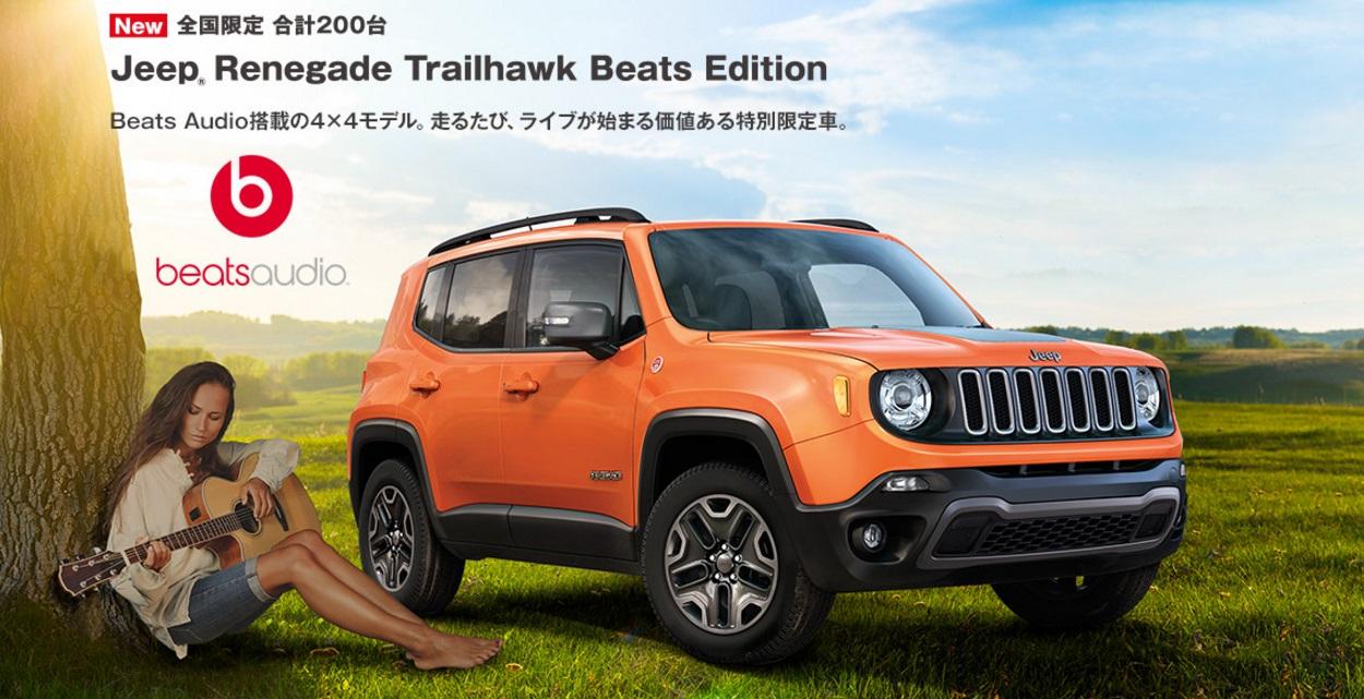 「Renegade(レネゲード)」の限定モデル「Jeep® Renegade Trailhawk Beats Edition(トレイルホーク・ビーツ・エディション)」