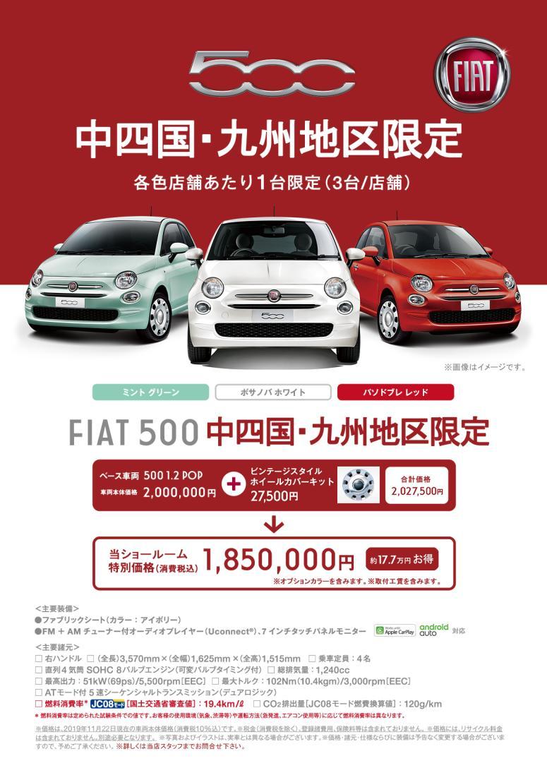 中四国・九州地区限定 特別価格でご提供中です。