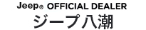 Jeep OFFICIAL DEALER ジープ 八潮