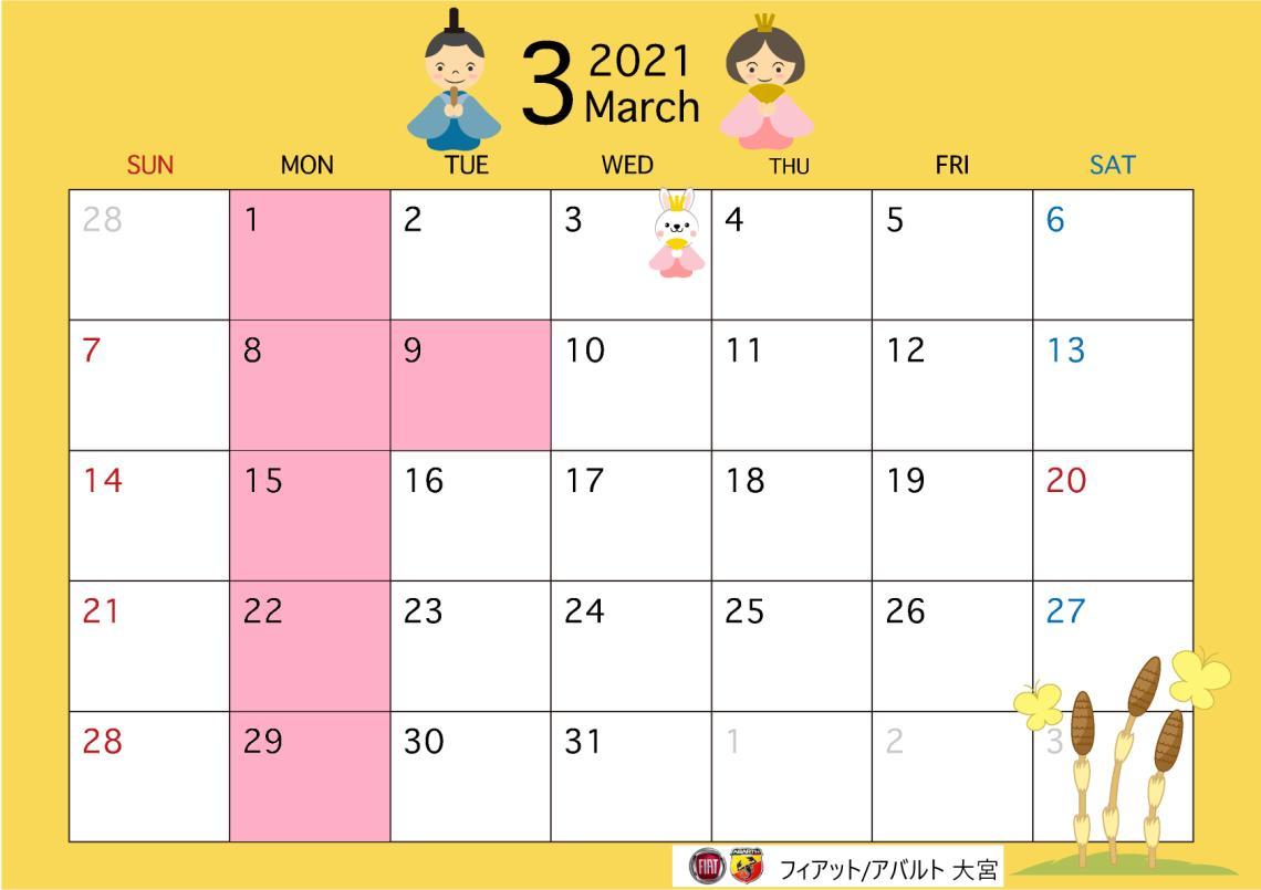 ▶3月 営業カレンダー
