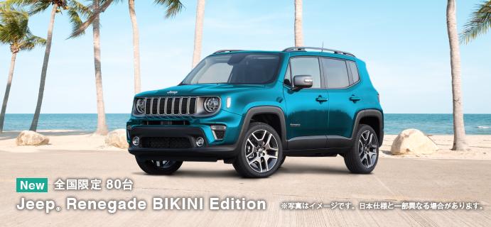 Jeep Renegade BIKINI Edition 登場