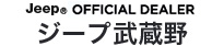 Jeep OFFICIAL DEALER ジープ 武蔵野