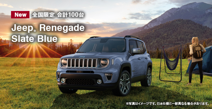 Jeep Renegade Slate Blue 登場