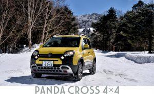 自動車ジャーナリストがPanda Cross 4×4を雪上でテスト!