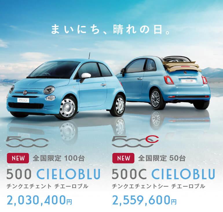 限定車『500 CieloBlu / 500C CieloBlu 』登場