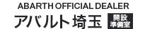 ABARTH OFFICIAL DEALER アバルト 埼玉開設準備室