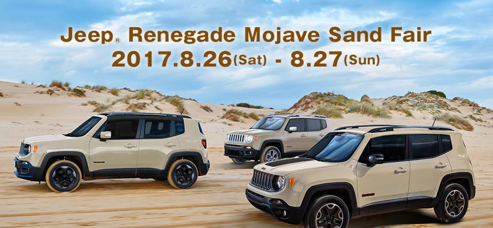 Jeep Renegade Mojave Sand Fair