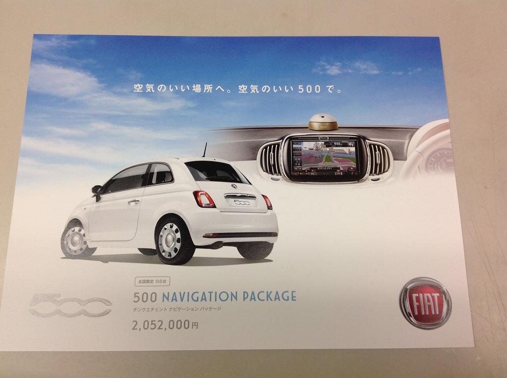 フィアット 500限定車NAVIGATION PACKAGE