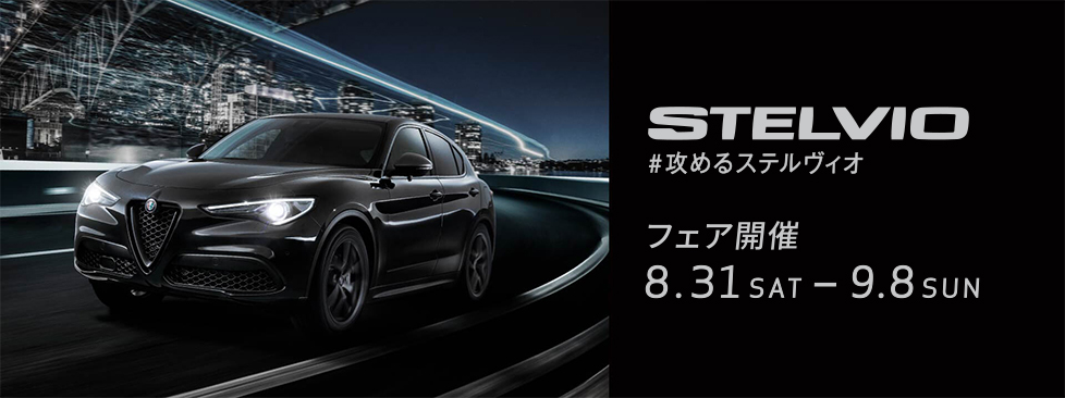 "STELVIO ""Monochrome Edition"" デビューフェア 開催"