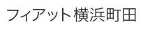 FIAT OFFICIAL DEALER フィアット 横浜町田