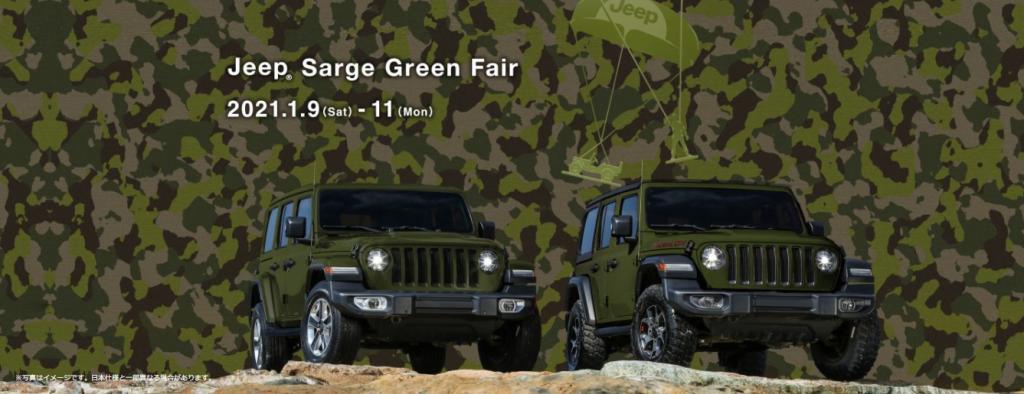 Jeep Sarge Green Fair