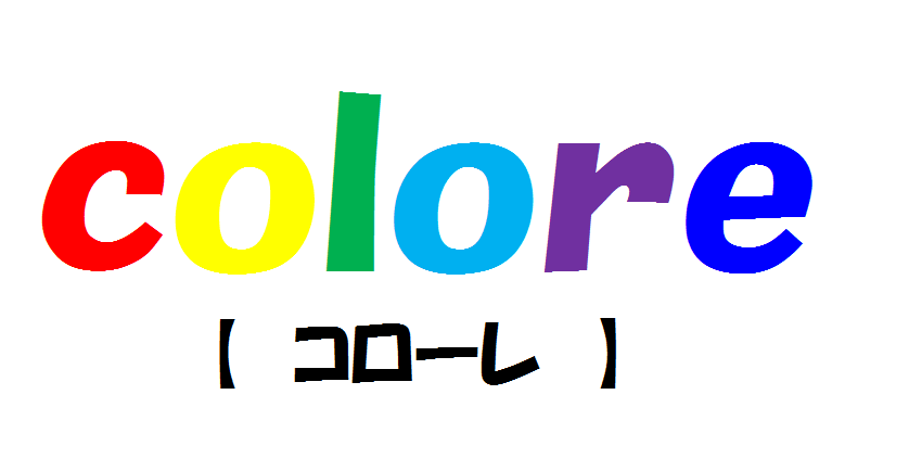 COLORE!コローレ!