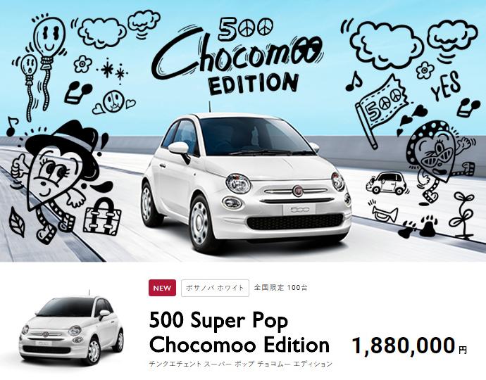 FIAT 500 限定車 Chocomoo が到着しました!