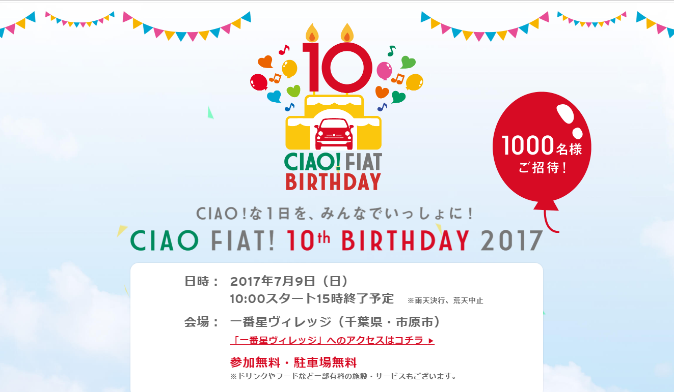 FIAT! 10th BIRTHDAY 2017