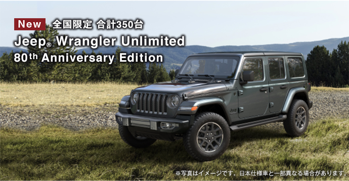 限定車『Wrangler Unlimited 80th Anniversary Edition』登場