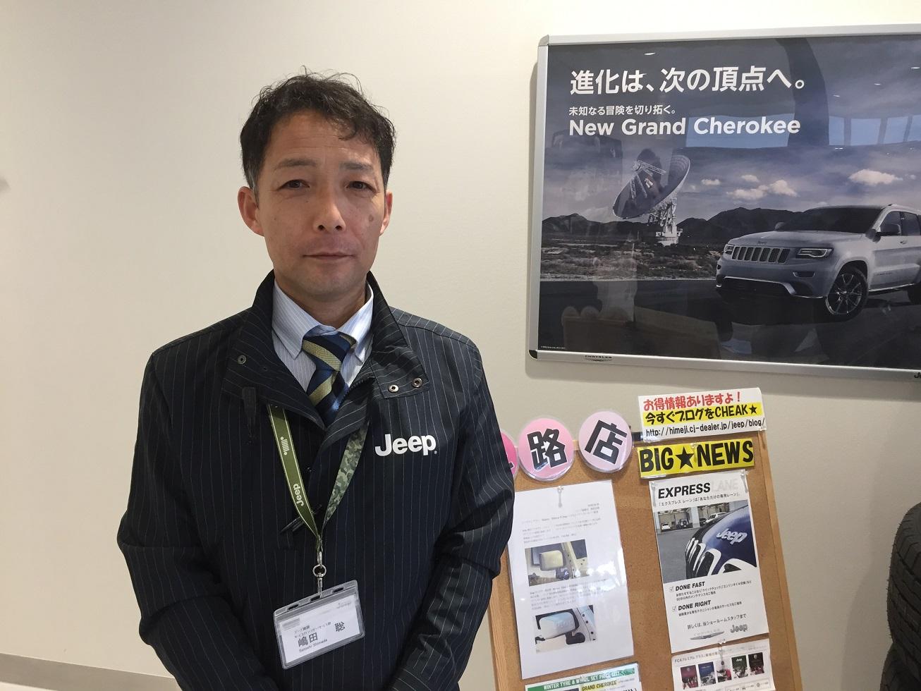 サービスアドバイザー 嶋田 聡