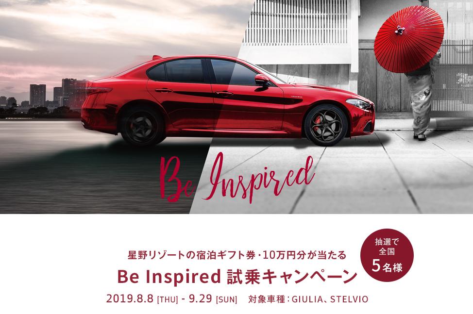 Be Inspired 試乗キャンペーン
