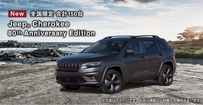 限定車『Cherokee 80th Anniversary Edition』登場