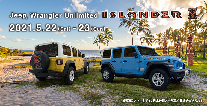 Jeep Wrangler Unlimited Islander 全国統一フェア 5月22 - 23日開催