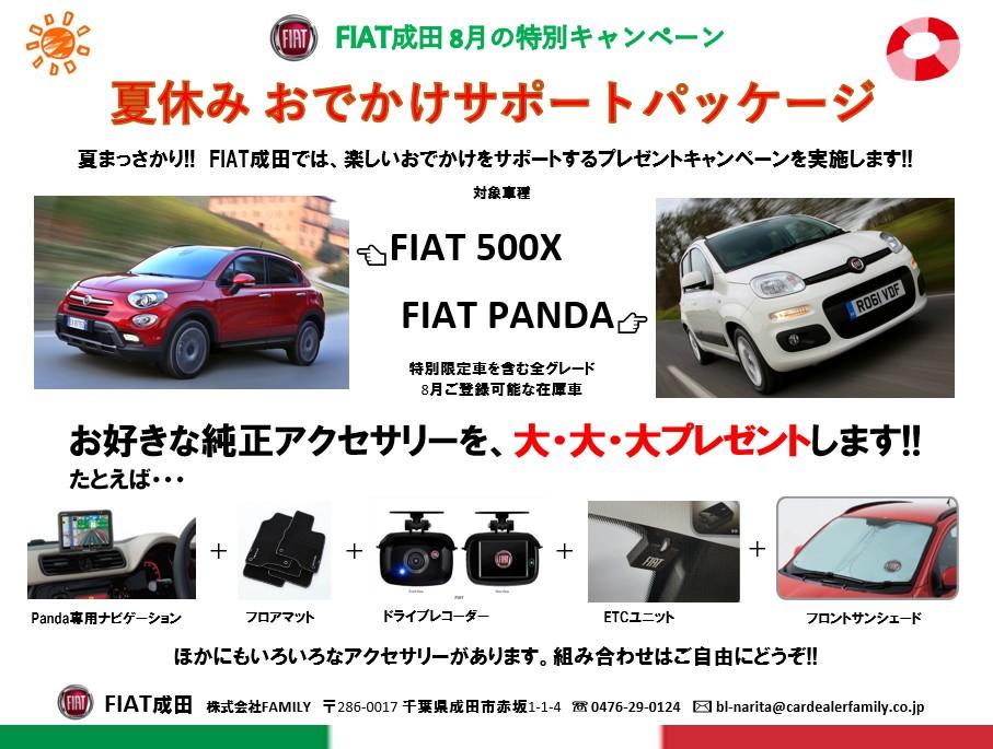 Pandaと500Xに素敵なプレゼント