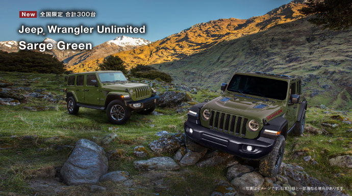 Jeep Wrangler Unlimited Sarge Green登場!