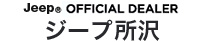 Jeep OFFICIAL DEALER ジープ 所沢