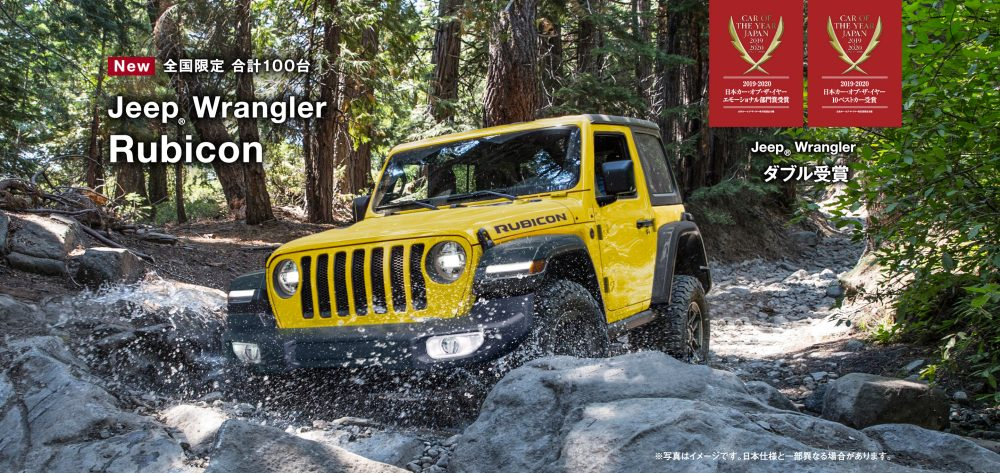 Jeep® Wrangler Rubicon 登場