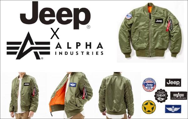 Jeep® と ALPHA INDUSTRIES がコラボレーション