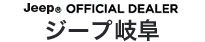Jeep OFFICIAL DEALER ジープ 岐阜