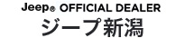 Jeep OFFICIAL DEALER ジープ 新潟