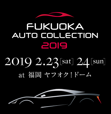 FUKUOKA AUTO COLLECTION 2019