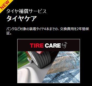 タイヤ保証サービス『タイヤケア』