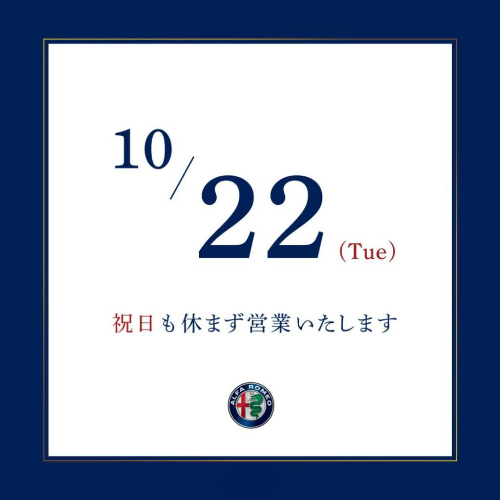 10/22(火・祝)臨時営業のお知らせ